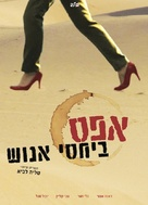 Zero Motivation - Israeli Movie Poster (xs thumbnail)