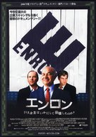 Enron: The Smartest Guys in the Room - Japanese poster (xs thumbnail)