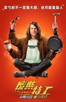 American Ultra - Chinese Movie Poster (xs thumbnail)