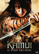 Kamui gaiden - French DVD cover (xs thumbnail)