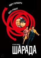 Charade - Ukrainian Movie Cover (xs thumbnail)