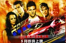 Fast Track: No Limits - Chinese Movie Poster (xs thumbnail)