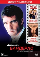 Two Much - Russian DVD movie cover (xs thumbnail)