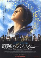 August Rush - Japanese Movie Poster (xs thumbnail)