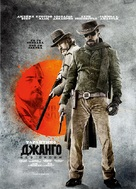 Django Unchained - Bulgarian Movie Poster (xs thumbnail)