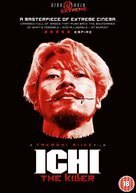 Koroshiya 1 - British DVD movie cover (xs thumbnail)