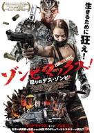 Wyrmwood - Japanese Movie Poster (xs thumbnail)