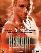 Cyborg - Russian DVD movie cover (xs thumbnail)