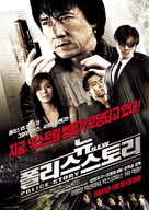 New Police Story - South Korean Movie Poster (xs thumbnail)