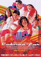 Satree lek - Japanese poster (xs thumbnail)