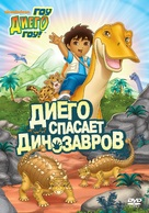 """""""Go, Diego! Go!"""" - Russian DVD movie cover (xs thumbnail)"""