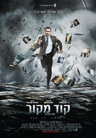Source Code - Israeli Movie Poster (xs thumbnail)