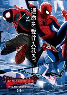 Spider-Man: Into the Spider-Verse - Japanese Movie Poster (xs thumbnail)
