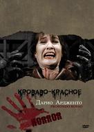 Profondo rosso - Russian DVD cover (xs thumbnail)