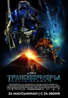 Transformers: Revenge of the Fallen - Kazakh Movie Poster (xs thumbnail)