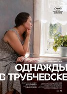 Once in Trubchevsk - Russian Movie Poster (xs thumbnail)