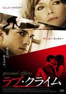 Personal Effects - Japanese Movie Cover (xs thumbnail)