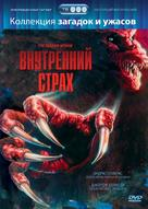 The Terror Within - Russian DVD cover (xs thumbnail)