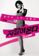 Jakali onda - South Korean Movie Poster (xs thumbnail)