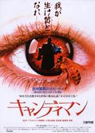 Candyman - Japanese Movie Poster (xs thumbnail)
