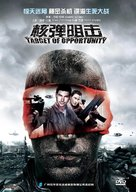 Target of Opportunity - Chinese DVD cover (xs thumbnail)