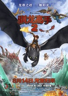 How to Train Your Dragon 2 - Chinese Movie Poster (xs thumbnail)