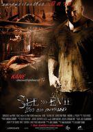 See No Evil - Thai Movie Poster (xs thumbnail)