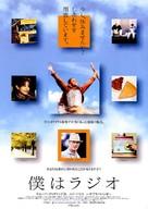 Radio - Japanese Movie Poster (xs thumbnail)