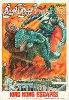 Kingu Kongu no gyakushû - Egyptian Movie Poster (xs thumbnail)