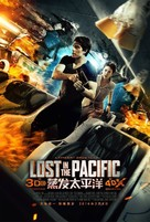Lost in the Pacific - Chinese Movie Poster (xs thumbnail)