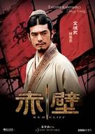 Chi bi - Hong Kong Movie Poster (xs thumbnail)