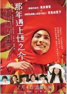 Yokomichi Yonosuke - Hong Kong Movie Poster (xs thumbnail)