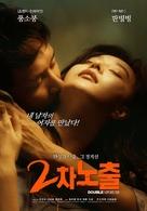 Erci puguang - South Korean Movie Poster (xs thumbnail)