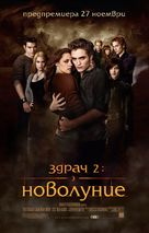 The Twilight Saga: New Moon - Bulgarian Movie Poster (xs thumbnail)