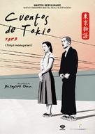 Tokyo monogatari - Spanish DVD cover (xs thumbnail)