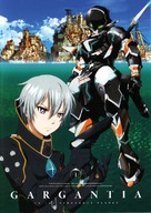 """Suisei no Gargantia"" - Japanese DVD cover (xs thumbnail)"