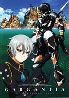 """Suisei no Gargantia"" - Japanese DVD movie cover (xs thumbnail)"