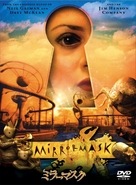Mirror Mask - Japanese Movie Cover (xs thumbnail)