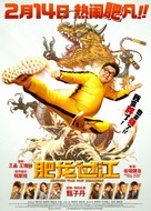 Fei lung gwoh gong - Chinese Movie Poster (xs thumbnail)