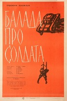 Ballada o soldate - Ukrainian Movie Poster (xs thumbnail)