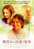 Between Strangers - Japanese poster (xs thumbnail)