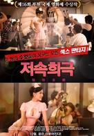 Vulgaria - South Korean Movie Poster (xs thumbnail)