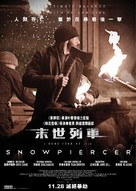 Snowpiercer - Hong Kong Movie Poster (xs thumbnail)