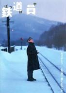 Poppoya - Japanese Movie Poster (xs thumbnail)