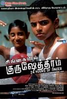 Gurushetram: 24 Hours of Anger - Singaporean Movie Poster (xs thumbnail)