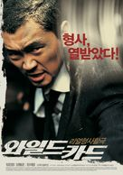 Wild Card - South Korean Movie Poster (xs thumbnail)