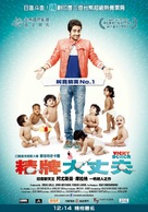 Vicky Donor - Taiwanese Movie Poster (xs thumbnail)