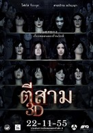 3 A.M. 3D - Thai Movie Poster (xs thumbnail)