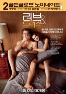 Love and Other Drugs - South Korean Movie Poster (xs thumbnail)