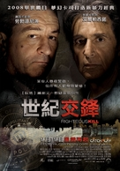Righteous Kill - Taiwanese Movie Poster (xs thumbnail)